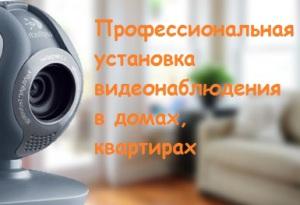 видеонаблюдение от компании ЗЕВС