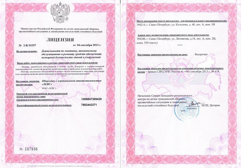 Лицензия по обеспечения пожарной безопасности